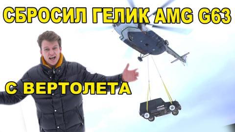 despeña un Clase G desde un helicóptero