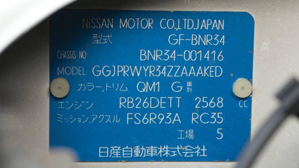 Nissan Skyline GT-R V-Spec (14)